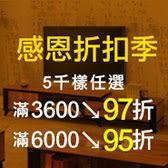 居家生活額外加碼▶千款任選滿$3600↘97折/滿6000打95折