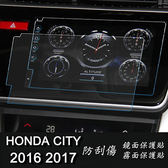 【Ezstick】HONDA CITY 2016 2017 2019 年版 中控螢幕 靜電式車用LCD螢幕貼
