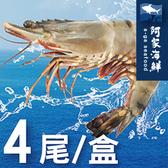 【阿家海鮮】活凍特級草蝦4尾入/400g±10%/盒 HACPP認證廠 大草蝦 野生蝦 蝦 中秋 烤肉 快速出貨
