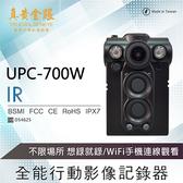【真黃金眼】惠豪 復國者 UPC-700W  WIFI  1080P行動影像記錄器 內搭載64GB記憶卡 【IR版】