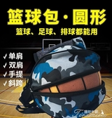 球包-籃球包籃球袋訓練網兜袋子兒童單肩雙肩背包學生足球專用收納便攜提拉米蘇
