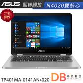 ASUS TP401MA-0141AN4020 14吋 N4020 HD 翻轉觸控筆電(六期零利率)-送無線滑鼠