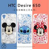 正版授權 迪士尼 字母背景 HTC Desire 650 手機殼 透明殼 軟殼 保護殼 米奇 米妮 史迪奇 保護套