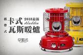 【早點名露營生活館】Aladdin SAG-BF01-Y/R 阿拉丁卡式瓦斯暖爐(黃/紅)