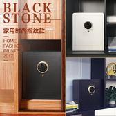 新品 保險櫃家用小型辦公防盜床頭櫃 保險箱家用小型迷你指紋入墻 推薦