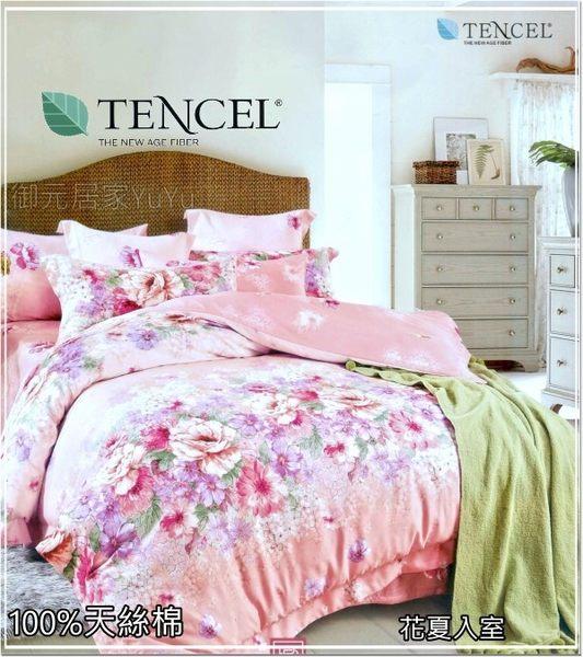 天絲棉 TENCEL【床包組】5*6.2尺 賣完為止『花夏入室』三件套天絲棉寢具˙御元居家
