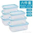 廚房保鮮盒透明帶蓋 冰箱收納盒 水果蔬菜食品盒微波爐便當盒飯盒 快速出貨