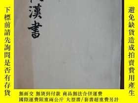 二手書博民逛書店罕見後漢書(11)Y13212 晉:司馬彪 中華書局