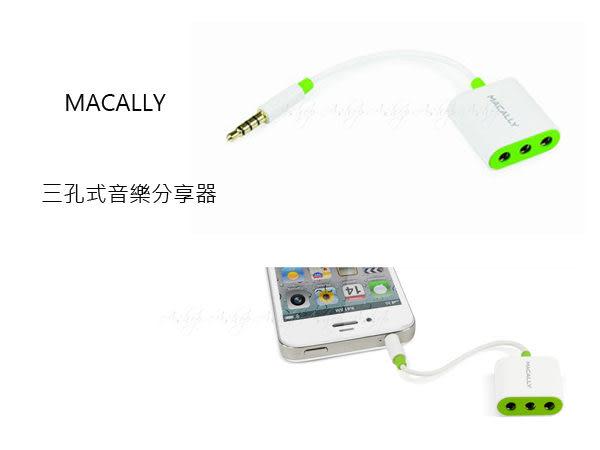 【A Shop】 MACALLY 三孔式音樂分享器-白色 適用3.5mm音源孔