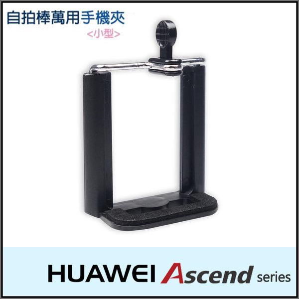 ◆手機自拍夾/固定夾/雲台/自拍棒雲台/華為 HUAWEI Ascend G300/G330/G510/G525/G610/G700/G740