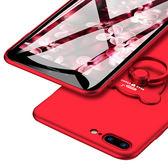 贈掛繩 iPhone 7 8 Plus 小熊支架 超薄 磨砂 全包 硬殼 指環支架 保護套 防摔防震 手機殼