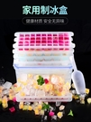自製創意帶蓋製冰盒