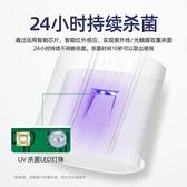 消毒盒 創意紫外線消毒家用筷子簍筒筷籠桶筷架智能掛式收納盒置物架廚房 果果生活館
