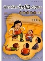 二手書博民逛書店 《全民英檢初級保證班:閱讀與寫作(題庫)》 R2Y ISBN:9861212574│初碧華