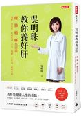 吳明珠教你養好肝:痠、抽、痛、麻都掰掰!過敏、脂肪肝、眼睛乾澀、口臭、躁鬱、不性