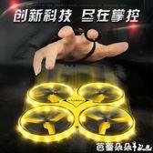 無人機手勢抖音遙控飛機UFO體感應飛行器四軸小學生 小型兒童玩具『快速出貨』