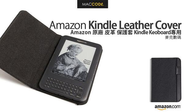 Amazon Kindle Leather Cover 原廠皮革 保護套 Kindle Keyboard 專用