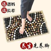 指壓板 鵝卵石足底按摩墊指壓板家用穴位腳底按摩墊足底按摩雨花石足墊igo  蜜拉貝爾