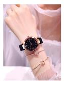 手錶女手錶女ins風簡約氣質星空滿天星學生年韓版時尚女士新品