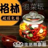 咸菜罐泡菜壇子玻璃瓶密封罐腌制罐玻璃儲物罐酵素桶儲存罐腌菜缸 NMS生活樂事館