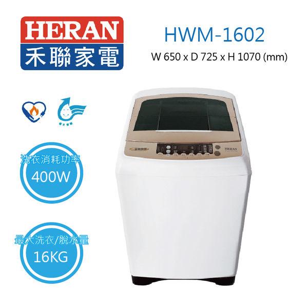 【HERAN禾聯】16公斤 白金級不鏽鋼內槽 DD直驅變頻洗衣機  HWM-1602 (送基本安裝)