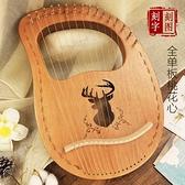 豎琴單板萊雅琴初學者16弦里爾琴里拉lyre10豎琴7小型樂器便攜式小眾 小山好物