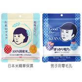石澤研究所 毛穴撫子 日本米精華保濕/男子用零毛孔 面膜 (10片入) 2款可選【小三美日】