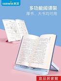 兒童讀書架閱讀支架可折疊看書神器多功能小學生書夾書靠書立架便攜固定書本夾書 宜品MKS