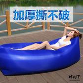空氣沙發  加厚戶外便攜式空氣沙發懶人床單人充氣床午休個性沙發氣墊床口袋  歐萊爾藝術館