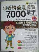 【書寶二手書T3/語言學習_WHA】跟著榜首這樣背7000單字_Oscar Ku