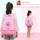 小學生書包6-12周歲 女兒童雙肩包 3-5年級女童背包 1-3年級女孩   圖拉斯3C百貨