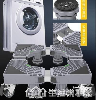滾筒洗衣機底座通用移動萬向輪波輪置物支架墊高冰箱托腳收納架子 NMS生活樂事館