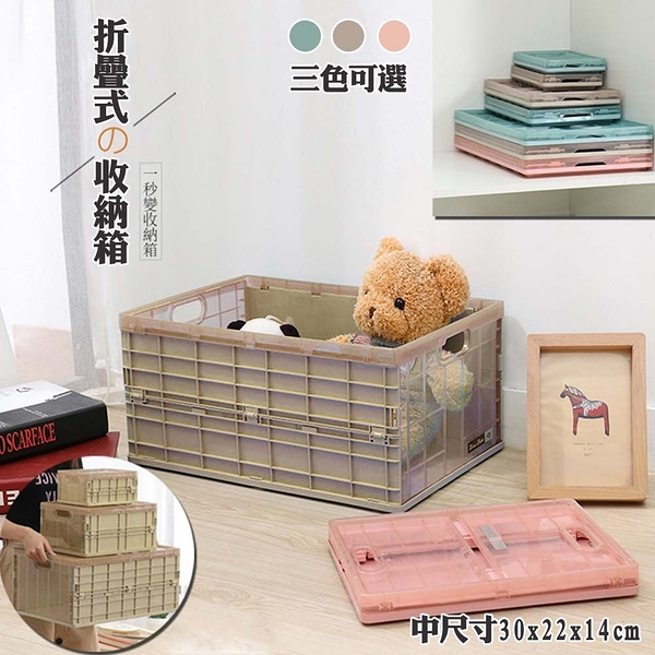 【中尺寸-三色可選】日式可折疊收納箱 收納 箱子 整理 整齊