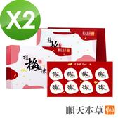 【順天本草】桂梅精凍禮盒-超值2盒組