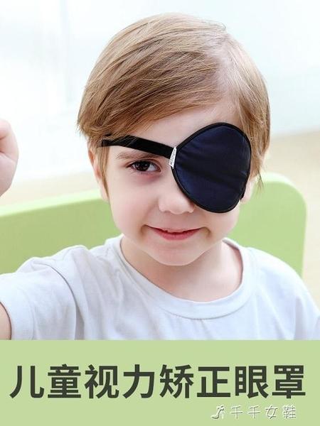 兒童弱視單眼獨眼眼罩遮眼罩斜視全遮蓋海盜透氣眼睛 千千女鞋