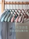 掛衣架 PVC防滑金屬浸彩色浸塑衣架 晾曬承重無痕款寬肩型家用型【快速出貨八折搶購】