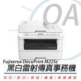 【高士資訊】FUJI XEROX 富士全錄 DocuPrint M225z 黑白 無線 雷射 傳真 複合機