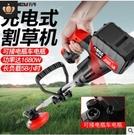台灣現貨 電動割草機手持打草機家用無線多功能鋰電除草機充電草坪修剪神器快速出貨