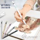 WiWU  主動式電容筆 IPAD電容筆...