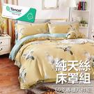 #YT10#奧地利100%TENCEL涼感60支純天絲5尺雙人舖棉床罩兩用被套八件組(限宅配)300織專櫃等級
