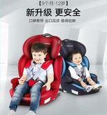 兒童安全座椅汽車用車載坐椅大中小童簡易便攜【奈良優品】