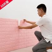 壁貼 10片裝自黏牆紙3d立體泡沫牆貼軟包防撞牆面裝飾客廳臥室防水貼紙【快速出貨】