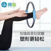 好評推薦青鳥普拉提圈瑜伽圈瘦背瘦大腿魔力圈普拉提器材瘦腿瑜伽輪裝備jy