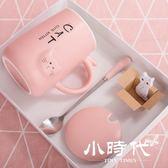 骨瓷杯 韓版潮流可愛陶瓷杯子帶蓋勺馬克杯咖啡牛奶杯情侶水杯創意女學生