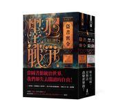 (二手書)墨水戰爭(1+2套書):盜書密令、禁書陷阱