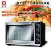 【晶工牌】45L雙溫控旋風烤箱JK-7450(超值加贈隔熱手套)  東川崎町