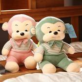 軟體羽絨棉小猴子毛絨玩具領結吊帶褲公仔可愛女孩布娃娃活動禮品igo       智能生活館