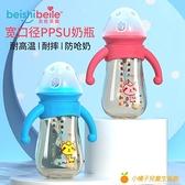 大寶寶寬口徑PPSU吸管玻璃奶瓶硅膠新生兒嬰兒耐摔防脹氣【小橘子】