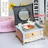 音樂盒 音樂盒芭蕾舞女孩旋轉天空之城發條八音盒 女生可愛兒童生日禮物 京都3C