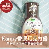 【豆嫂】日本調味 Kanpy 香濃巧克力醬(200g)